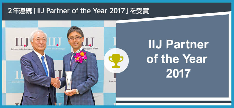 IIJ Partner of the Year 2017 受賞