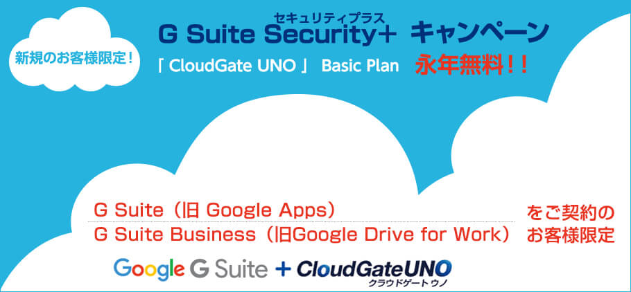 G Suite Security+キャンペーン
